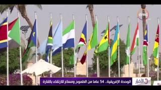 الأخبار - الوحدة الإفريقية .. 54 عاماً من الطموح ومساع للإرتقاء بالقارة