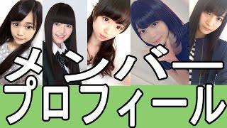 欅坂46 メンバー プロフィール ① 石森 虹花(いしもり にじか) 今泉 佑唯...