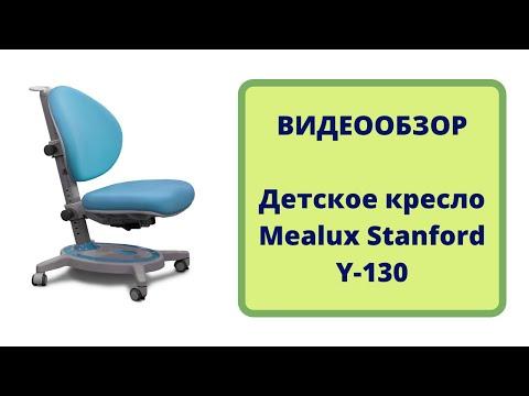 Видеообзор детского кресла Mealux Stanford Y 130. Регулировка