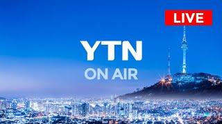 "[YTN LIVE]  코로나19 뉴스특보 - ""…"