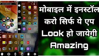 New App | Best Android App For Change mobile Look. Awesome look for mobile.by AND TECH VIDEO
