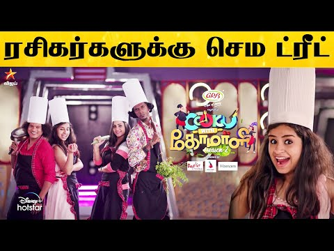 Cook with Comali Season 2 ரசிகர்களுக்கு செம ட்ரீட் - மாஸ் அப்டேட் இதோ! | Sivaangi | Pugazh | Bala