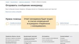 видео авиаперевозки грузов Москва-Саратов