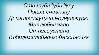 Слова песни МакSим - Одиночка