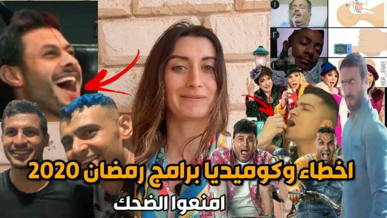 اخطاء وكوميديا فى مسلسلات رمضان 2020 وجوائز برنامج رامز جلال الجزء الثاني