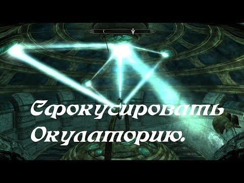 Skyrim - Сфокусировать Окулаторию. Focus The Oculory Puzzle Guide.