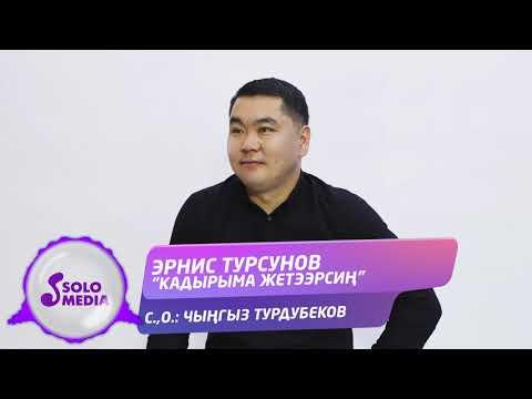 Эрнис Турсунов - Кадырыма жетээрсин Жаны ыр