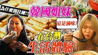 又來台灣的韓國妹妹Ep.2)韓國姐妹的台灣生活體驗,妹妹吃滷味為什麼開拉鍊呢?내 동생의 타이난 살이 브이로그 루웨이는 맛있다 l台南l育樂街l金多多