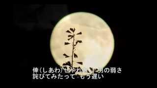 鏡五郎 - なみだ月