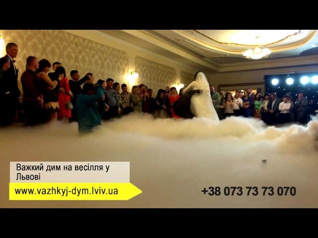 Важкий дим на весілля у Львові, ресторан Версаль