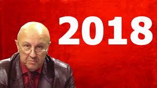 2018 Год Больших Перемен   Андрей Фурсов