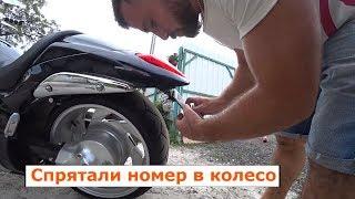 Вложик: спрятали номера в колеса и катаем на буликах