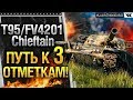 T95/FV4201 Chieftain - ПУТЬ К 3 ОТМЕТКАМ WOT!