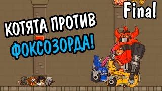 Прохождение Strikeforce Kitty 2 #Final ★ КОНЦОВКА! ФОКСОЗОРД! ★