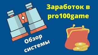 Обзор партнерской программы и самого проекта pro100game | Как заработать в pro100 game