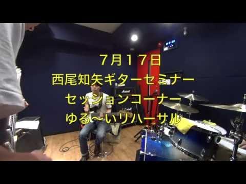 7月17日の無料ギターセミナーに向けバンド練習してきました!!