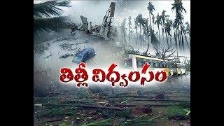 Cyclone Titli Makes Landfall | in Odisha | 3,00,000 People Evacuated