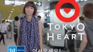 """Aoi-Miyazaki : Tokyo Metro CM """"Tokyo Heart"""" Center-of-Tokyo Korean Version"""