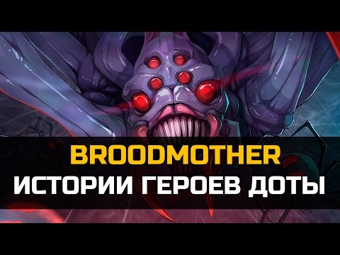 видео: История dota 2: broodmother, Б