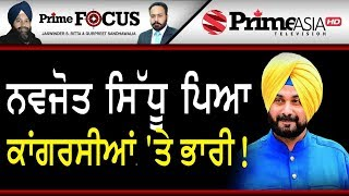 Prime Focus 🔴(LIVE) 340 The Congress High Command Came in  Favour of Navjot Sidhu