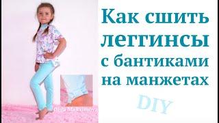 Как сшить леггинсы/лосины для девочек с бантиками на манжетах DIY sewing
