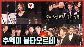 [하드털이] 2013년의 방탄소년단(BTS).엑소(EXO).샤이니(SHINee).아이유(IU).비스트(B2S…