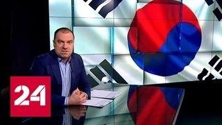 'Геоэкономика': Южная Корея - одна из лучших экономик. От 23.11.16