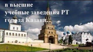 Обучение азербайджанцев в РТ г. Казани.