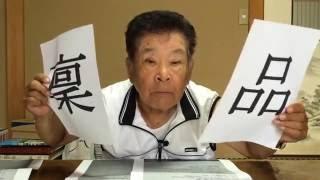 稟性に就いて 平成28年9月3日収録 《金指光春先生 略歴》 ・公益社...