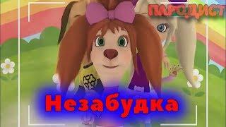 Download Барбоскины Перепели Песню Незабудка(Тима Белорусских) Mp3 and Videos