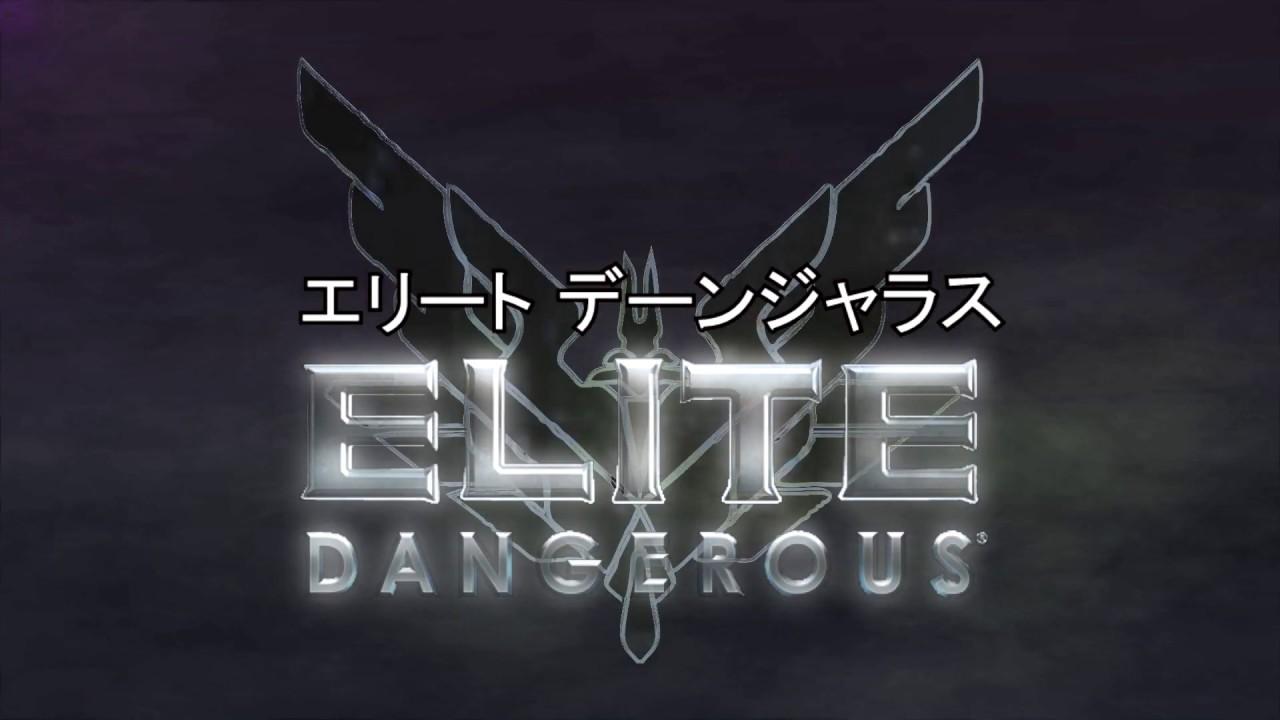 PlayStation - Elite Dangerous (Frontier Developments
