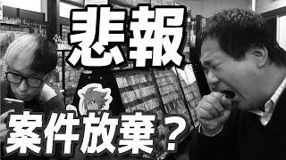 【悲報】店長がギャラの貰える企業案件を眠気に負けて放棄しだした thumbnail