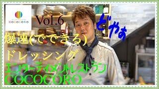 【ドレッシング】6. すぐ出来る!簡単!お店で出してる塩麹のクリーミードレッシング!  【塩麹】