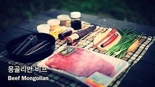 물레의 캠핑한끼™ - 몽골리안 비프 / 대관령 자연휴양…