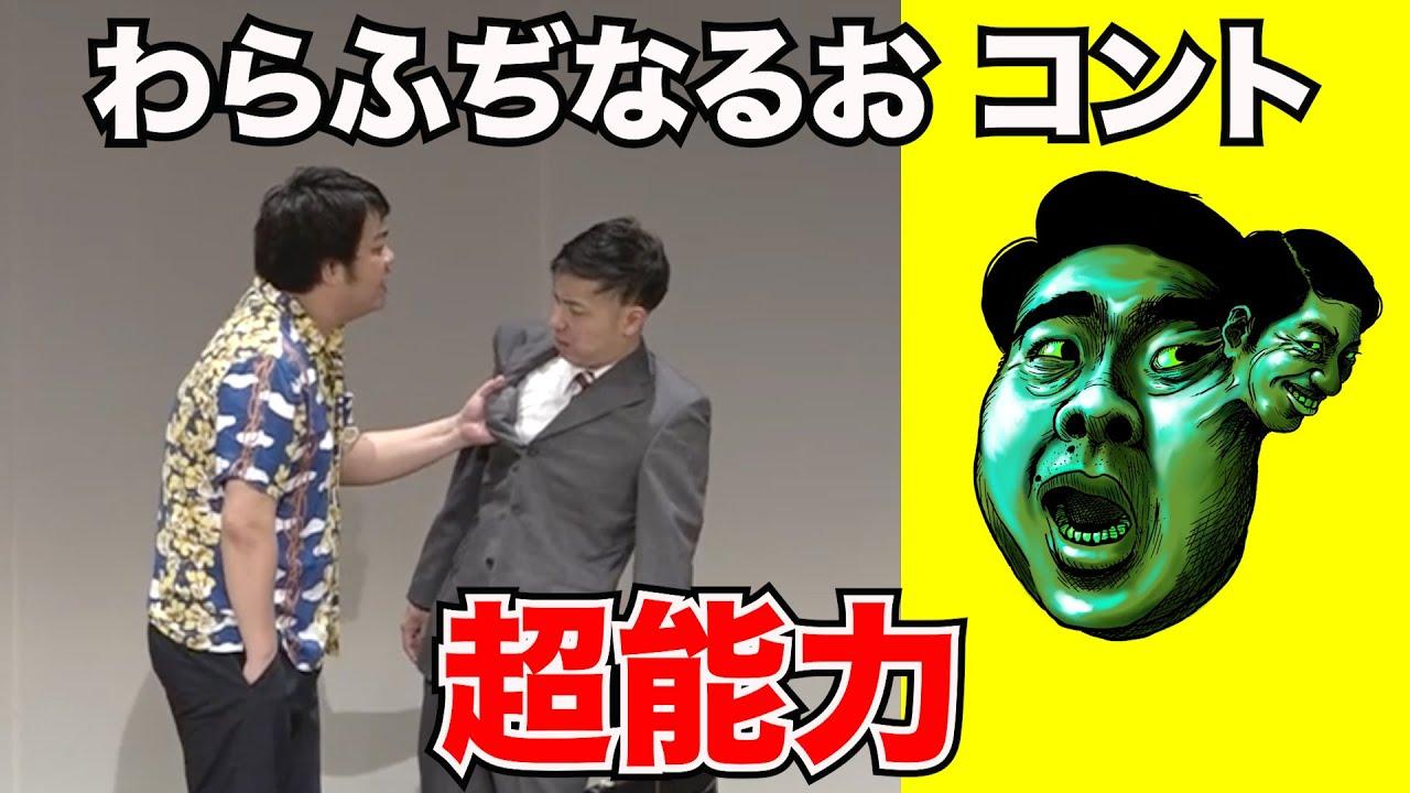 超能力【わらふぢなるお】