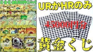 【ポケカ】URかHRのみ!!光輝く3,000円の黄金くじから驚愕のカードが連発!!!!!