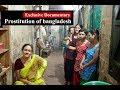 Documentary about Bangladeshi Prostitution | যৌনকর্মীদের জীবন