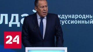 Лавров: вопрос не в том, что Россия сделает, а чего не станут делать США - Россия 24