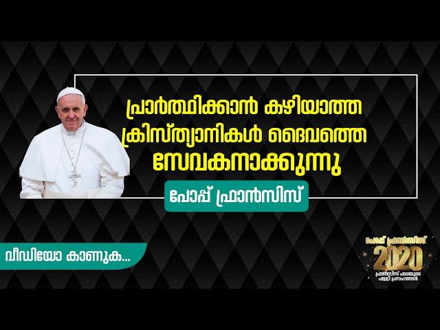 പ്രാർത്ഥിക്കാൻ കഴിയാത്ത ക്രിസ്ത്യാനികൾ ദൈവത്തെ സേവകനാക്കുന്നു ||Pope Francis