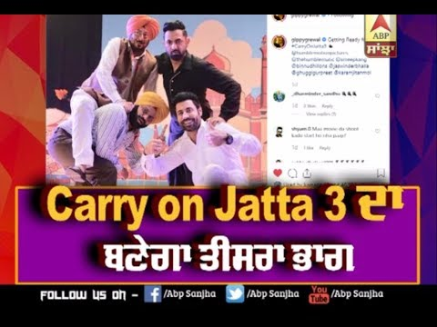 Gippy Grewal announced ` Carry On Jatta 3 ` | Gippy Grewal | Punjabi Film