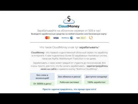 Cloud Money Заработок в интернете на облачном сервере от 50 долларов в час!