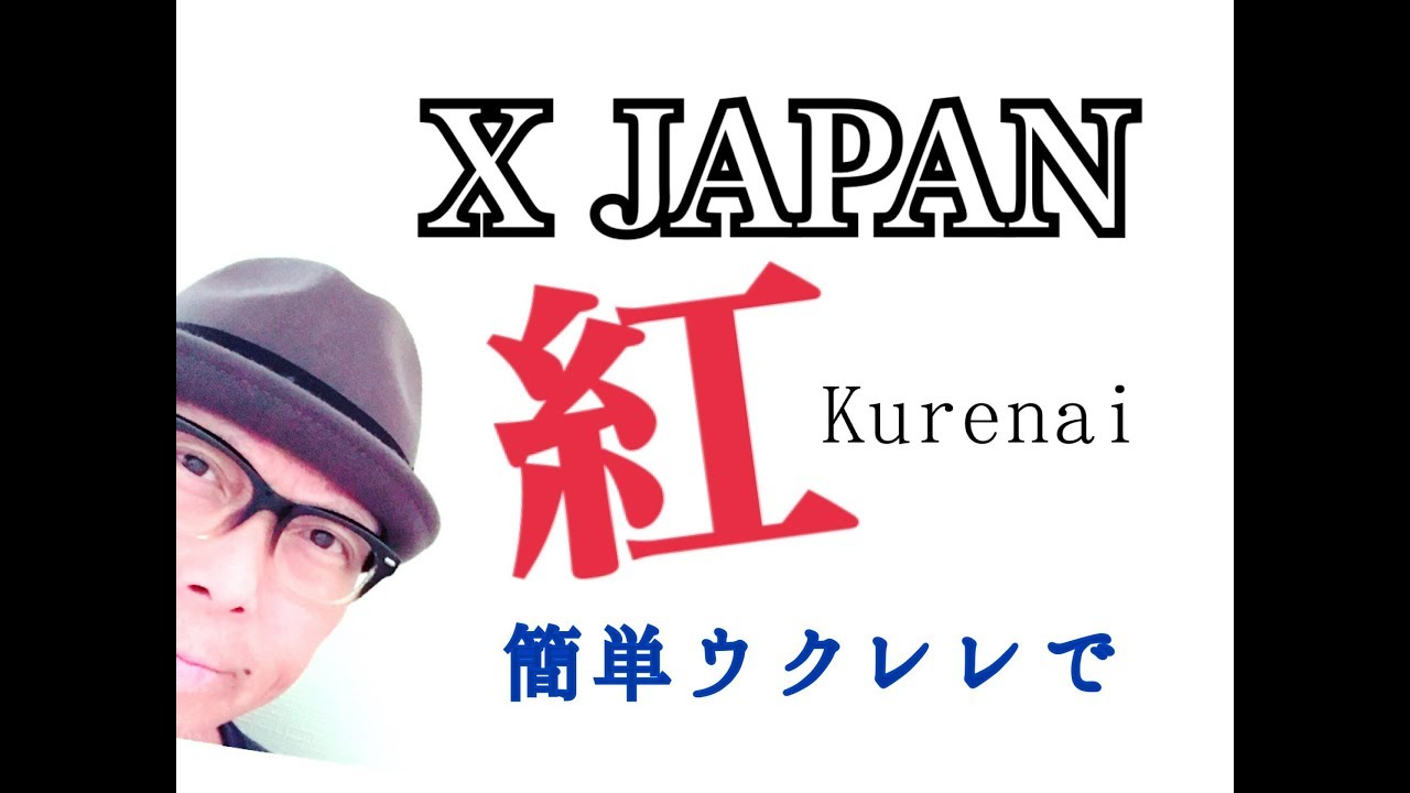 X JAPAN - Kurenai   紅【ウクレレ 超かんたん版 コード&レッスン付】Ukulele Tutorial (with English subtitle )