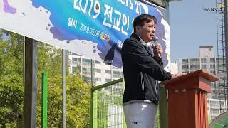 """2019 체육대회 """"목사님말씀(개회,폐회)"""""""