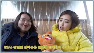 B1A4 진영과 진행한 일대일 인터뷰..밍키가 공개한 '심쿵' 포인트!