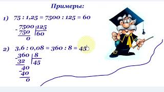 #9 Урок 9. Деление на десятичную дробь. Математика 5 класс.