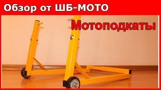Обзор мотоподкатов. ШБ-МОТО - интернет магазин для мотоциклиста.
