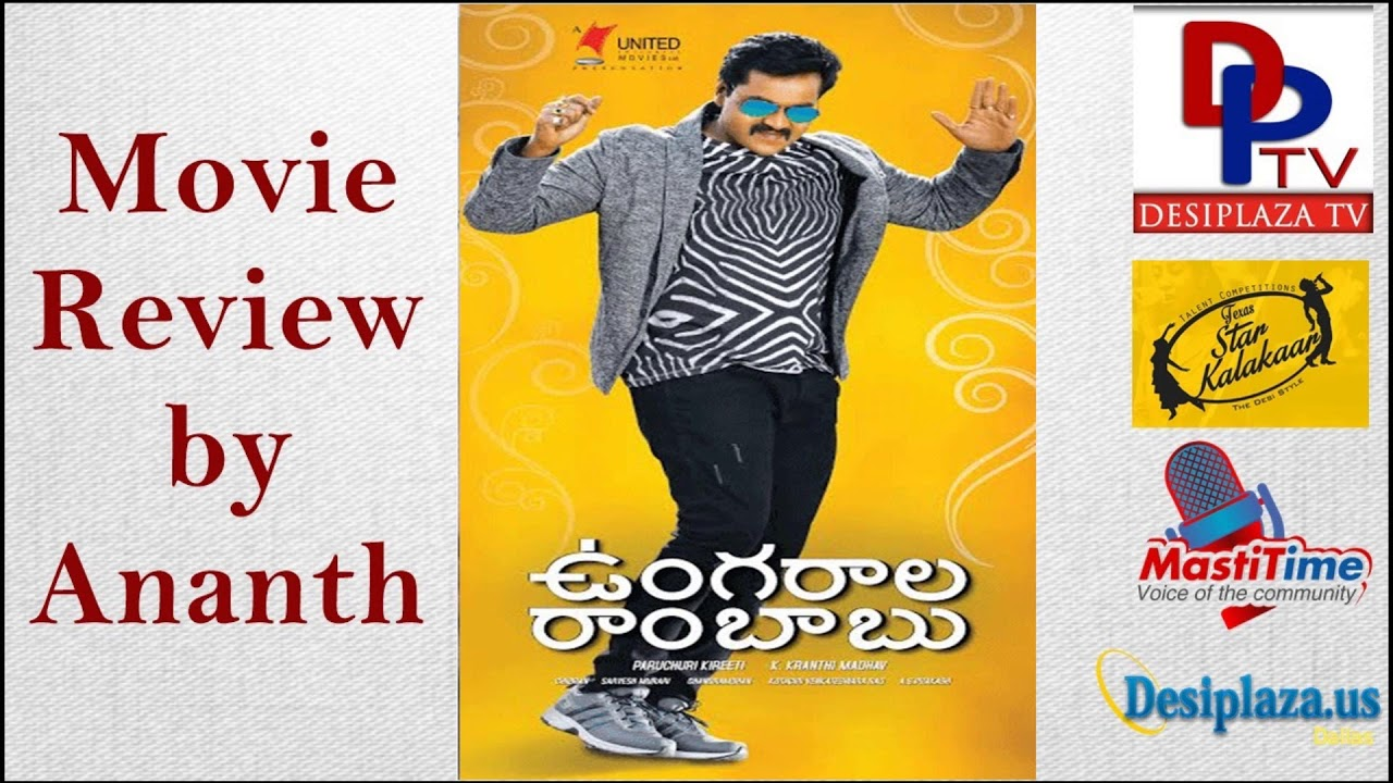 Ungarala Rambabu Movie  Review | NRI | Ungarala Rambabu Movie Talk | Sunil | Mia George