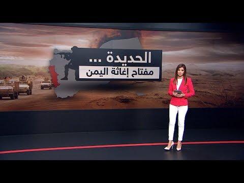 الحديدة.. مفتاح إغاثة اليمنيين