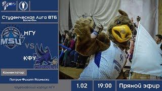 Баскетбол. Студенческая Лига ВТБ 2018-2019. МГУ - КФУ