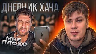 Вся правда про Амирана Сардарова и Дневник Хача | Павел Федоренко
